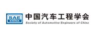 中国汽车工程学会汽车材料分会