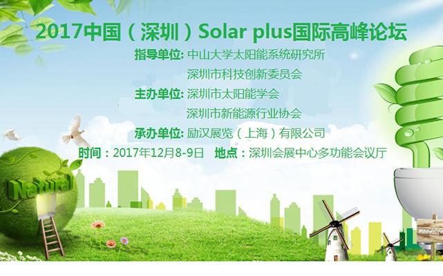 2017中国(深圳)Solar plus国际高峰论坛