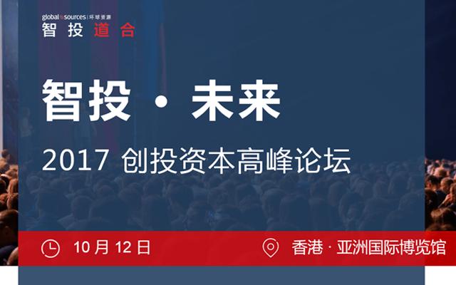智投 · 未来——2017 创投资本高峰论坛