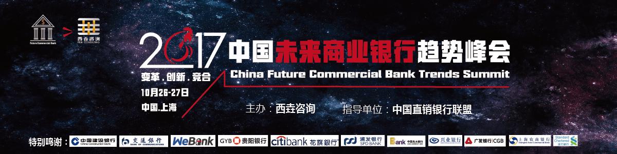 2017中国未来商业银行趋势峰会