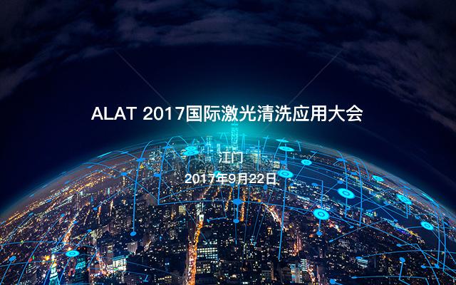 ALAT 2017国际激光清洗应用大会