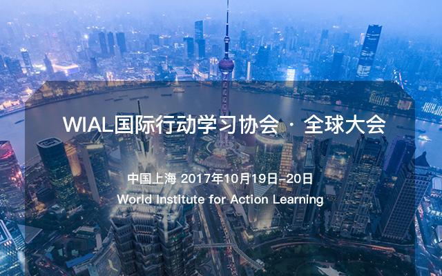 WIAL国际行动学习协会 · 全球大会