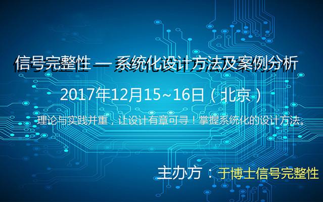 于博士2017年年底北京信号完整性培训