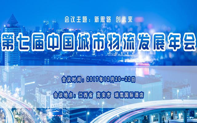 第七届中国城市物流发展年会