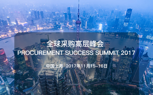 全球采购高层峰会 PROCUREMENT SUCCESS SUMMIT 2017