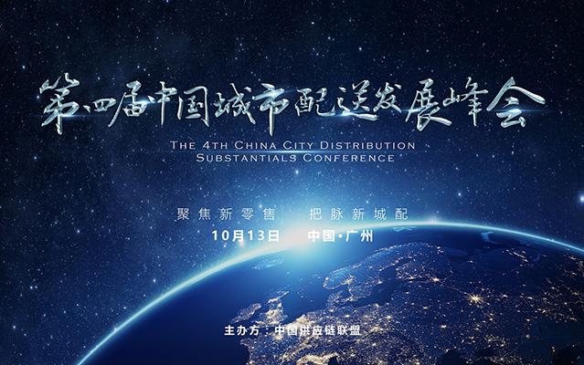 第四届(2017)中国城市配送发展峰会