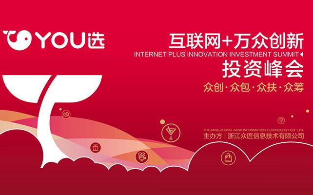 YOU选-互联网+万众创新投资峰会