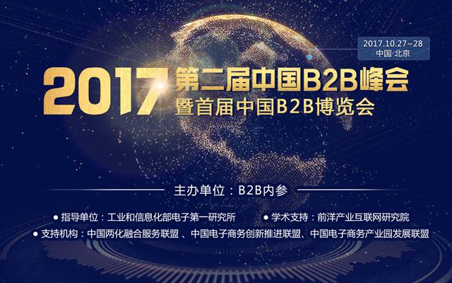 2017第二届中国B2B峰会暨首届中国B2B博览会