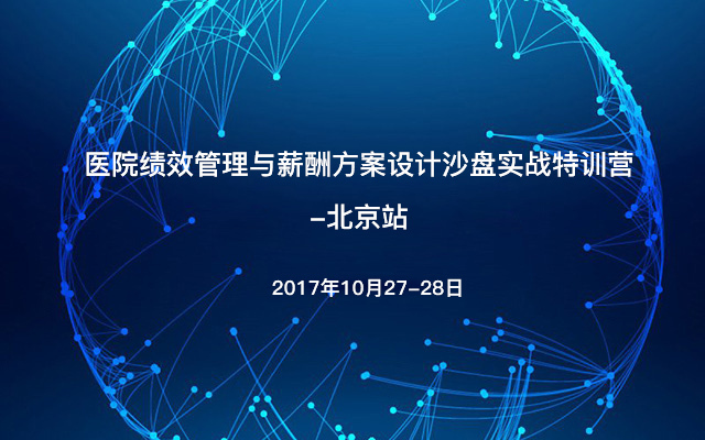 医院绩效管理与薪酬方案设计沙盘实战特训营-北京站