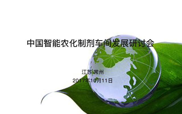 中国智能农化制剂车间发展研讨会