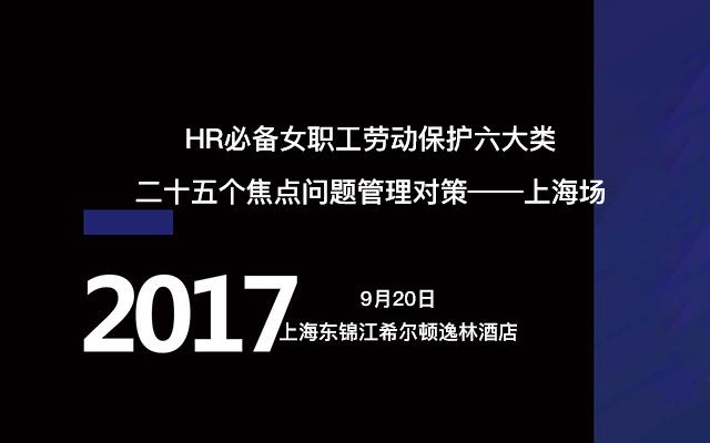 HR必备女职工劳动保护六大类二十五个焦点问题管理对策——上海场