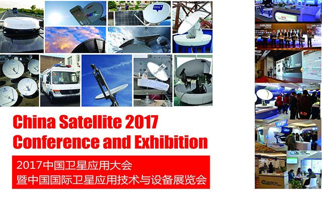 2017中国卫星应用大会