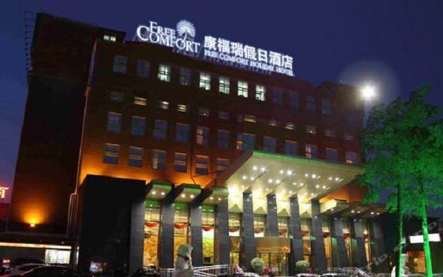 北京康福瑞假日酒店
