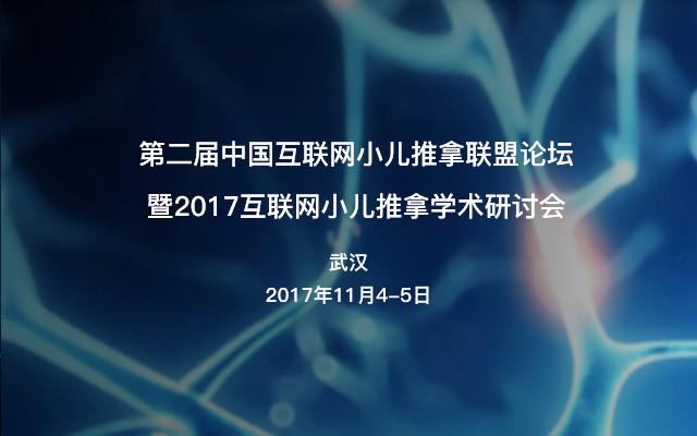 第二届中国互联网小儿推拿联盟论坛暨2017互联网小儿推拿学术研讨会