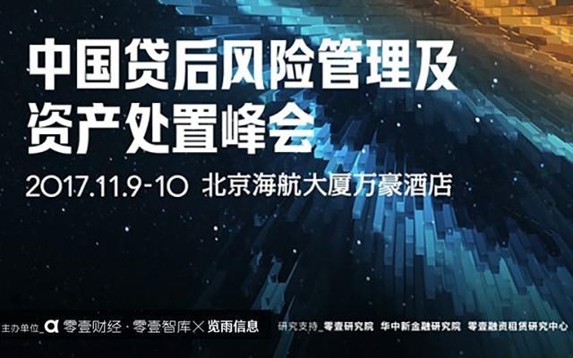 中国贷后风险管理及资产处置峰会