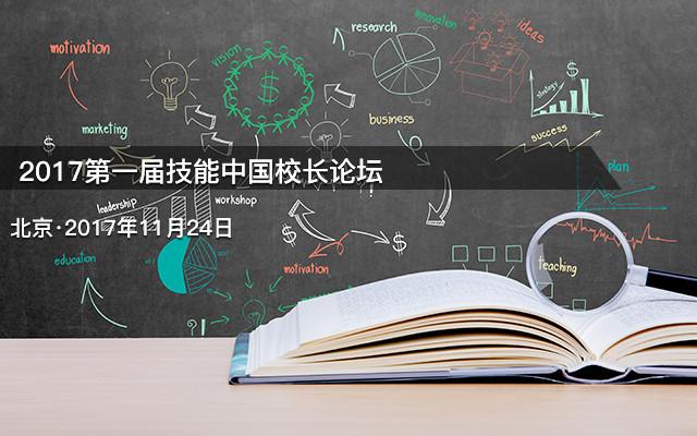 2017第一届技能中国校长论坛