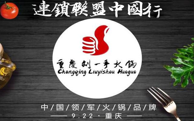 2017《连锁联盟中国行》刘一手站,带你走访明星企业