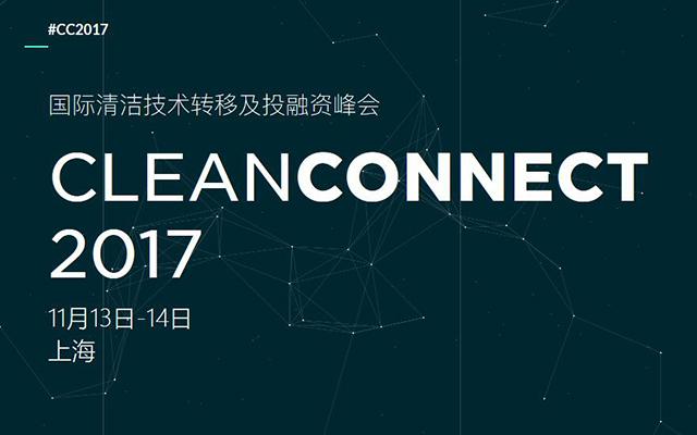 CleanConnect 2017国际清洁技术转移与投融资峰会