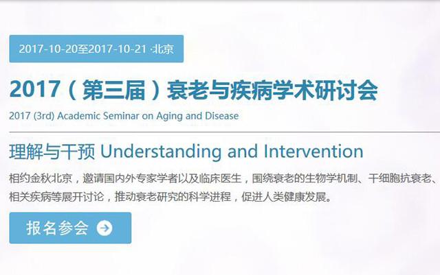 2017(第三届)衰老与疾病学术研讨会