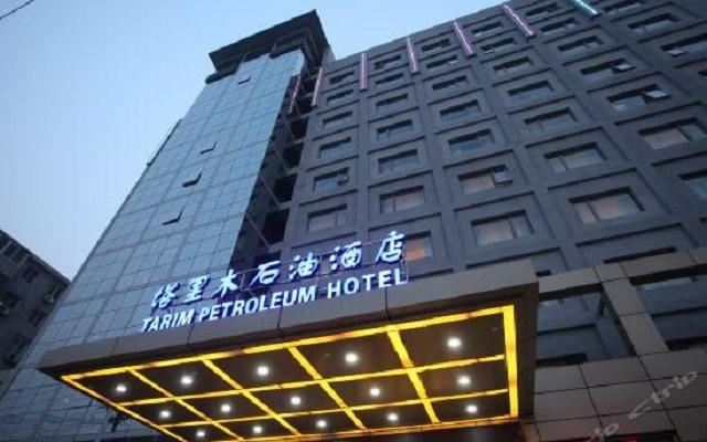 北京塔里木石油酒店