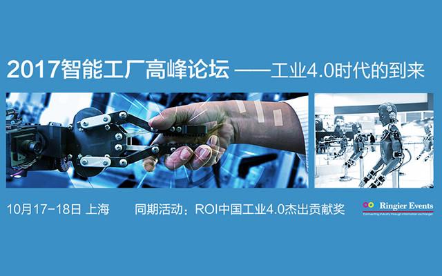 2017全球智能工厂高峰论坛—工业4.0时代的到来