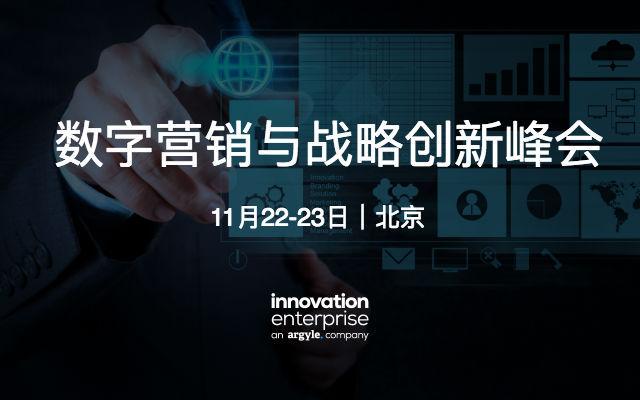 2017年第三届北京数字营销与战略创新峰会