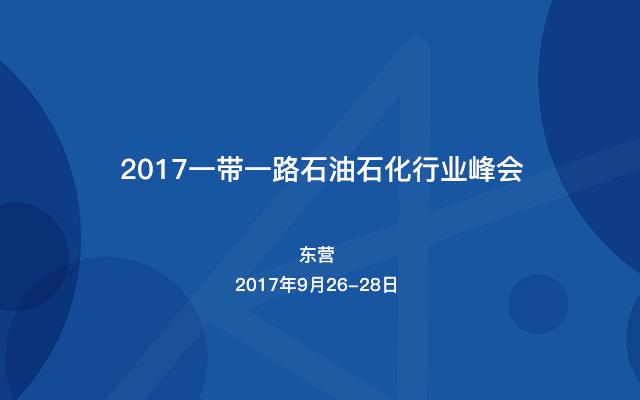 2017一带一路石油石化行业峰会
