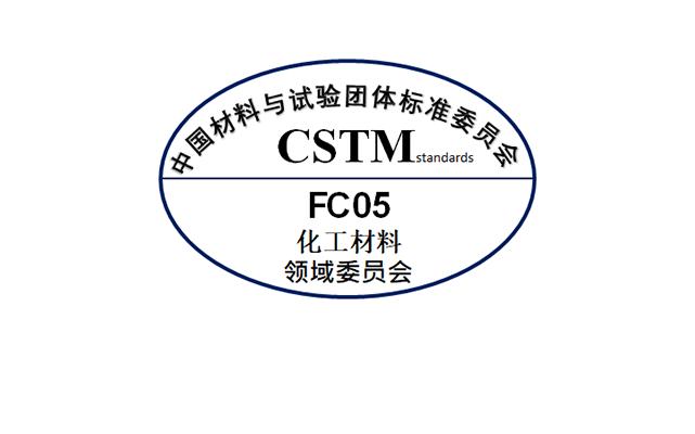 CSTM化工材料领域委员会成立大会及第一届年会