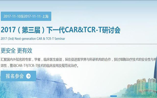 2017(第三届)下一代CAR&TCR-T研讨会