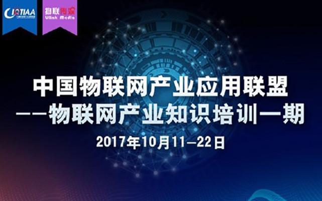 中国物联网产业应用联盟——物联网产业知识培训一期