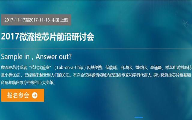 2017微流控芯片前沿研讨会