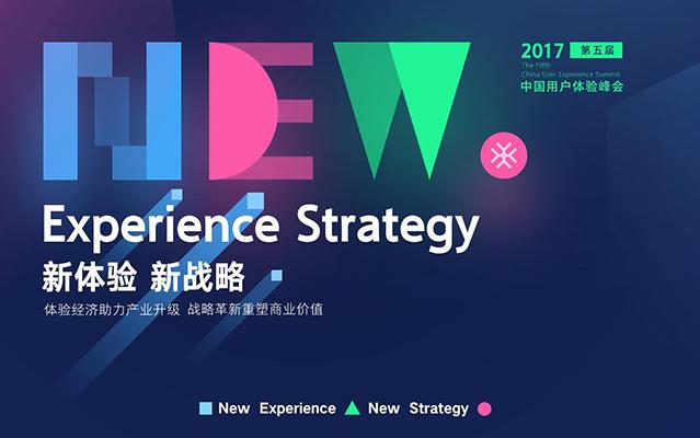 2017第五届中国用户体验峰会