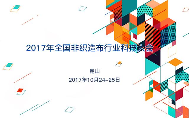 2017年全国非织造布行业科技大会