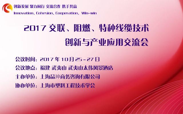 2017交联、阻燃、特种线缆技术创新与产业应用交流会