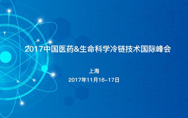 2017中国医药&生命科学冷链技术国际峰会