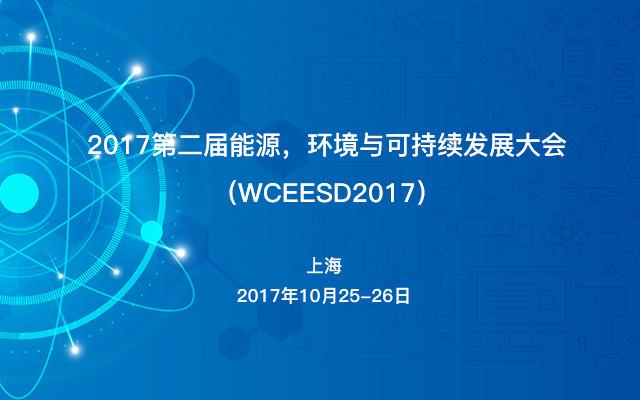 2017第二届能源,环境与可持续发展大会(WCEESD2017)