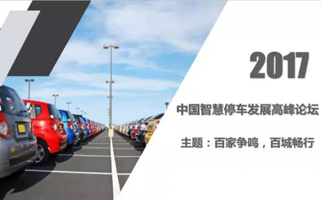 2017中国智慧停车发展高峰论坛