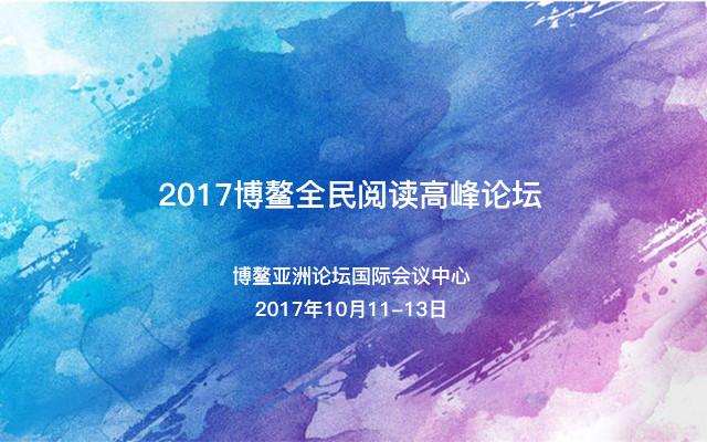 2017博鳌全民阅读高峰论坛