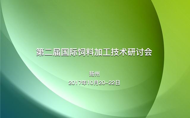 第二届国际饲料加工技术研讨会