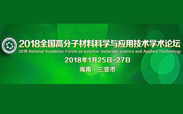 2018全国高分子材料科学与应用技术学术论坛