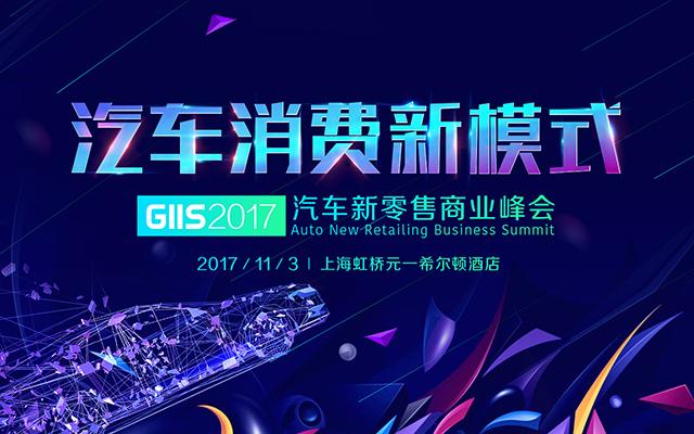 GIIS 2017汽车新零售商业峰会——汽车消费新模式
