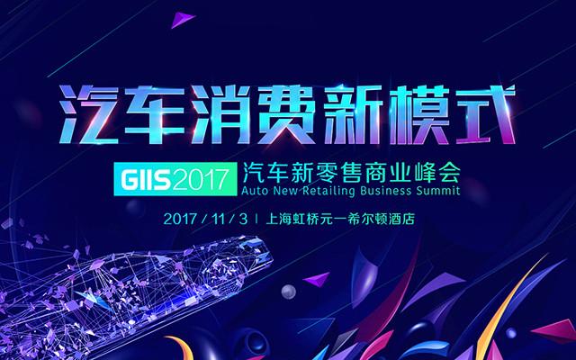 汽车消费新模式——GIIS 2017汽车新零售商业峰会