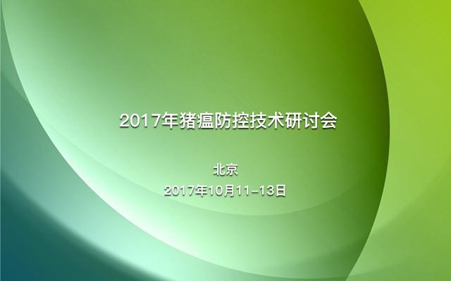 2017年猪瘟防控技术研讨会