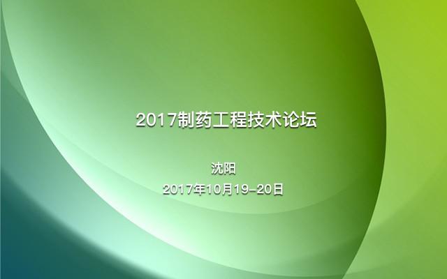 2017制药工程技术论坛