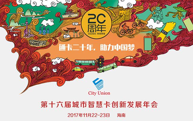 通卡二十年,助力中国梦 ----第十六届城市智慧卡创新发展年会