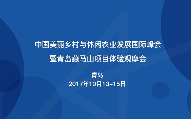 中国美丽乡村与休闲农业发展国际峰会暨青岛藏马山项目体验观摩会