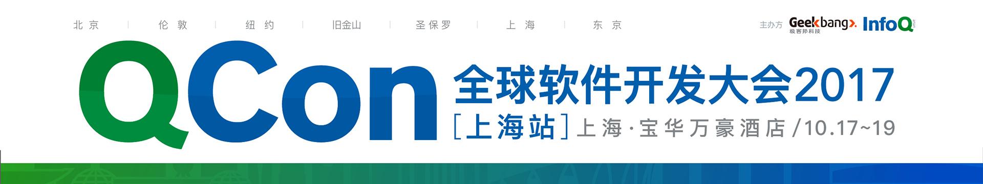 2017 QCon全球软件开发大会-上海站