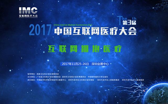 2017第三届中国互联网医疗大会