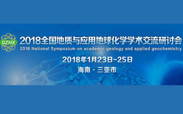 2018全国地质与应用地球化学学术交流研讨会
