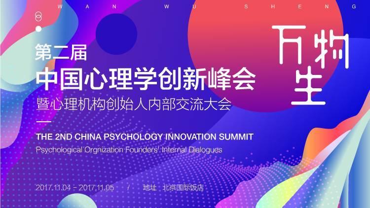 中国心理学的100种可能 | 万物生 · 2017年心理学创新大会